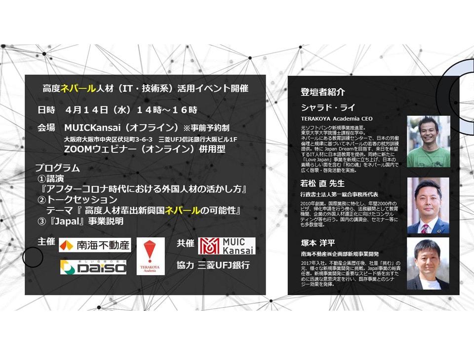 【開催済】4/14開催 高度ネパール人材(IT・技術系)活用イベント(南海不動産株式会社様主催)