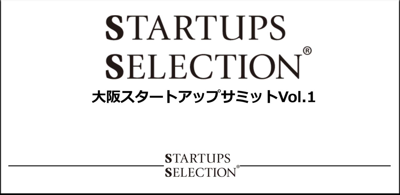 【開催報告】7/26(月)開催 STARTUPS SELECTION® 大阪スタートアップサミットVol.1(株式会社OKPR様主催)