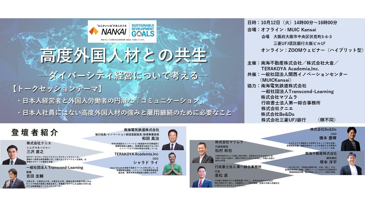 【開催済】高度外国人材との共生-ダイバーシティ経営について考える-(南海不動産株式会社様主催)