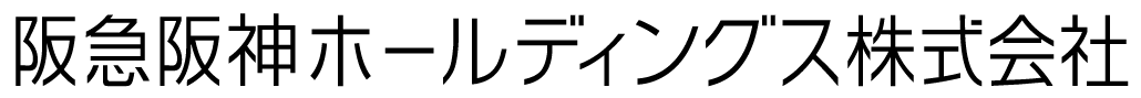 阪急阪神ホールディングス